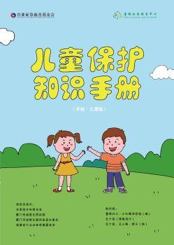 儿童保护知识手册