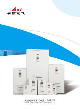 Axt安信电气 2021电子书