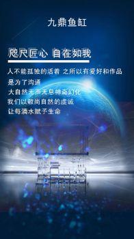 九鼎鱼缸宣传画册