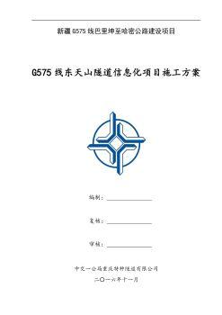 G575线东天山隧道信息化项目施工方案---重庆特种隧道(定稿)电子杂志