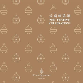 广州四季酒店云端欢乐颂 Festive Celebration电子刊物