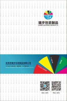东莞市瑞步包装制品有限公司电子画册