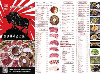 牛肉火锅点菜单电子画册