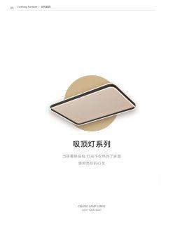 现代系列-中山市云杭家具有限公司电子画册