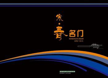 寒春名门- 电子书制作软件