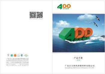 广东江大和风香精香料有限公司产品清真电子版电子画册
