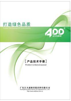 ADD广东江大和风公司画册
