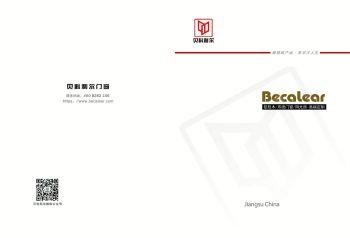 贝科利尔铝包木门窗电子画册