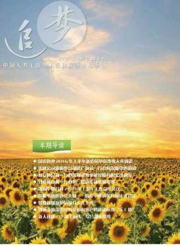 深圳服务中心季刊(三季度)