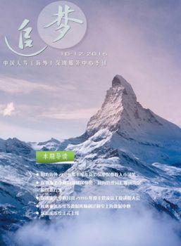 深圳服务中心季刊(四季度)