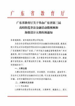 广东省教育厅关于举办广东省第三届高校防范非法金融活动微视频和海豹设计大赛的预通知电子书