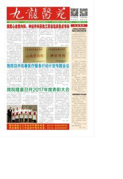 苏州九龙医院院报第135期电子宣传册