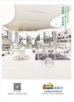 海基伦2020年画册(功能室、办公家具)