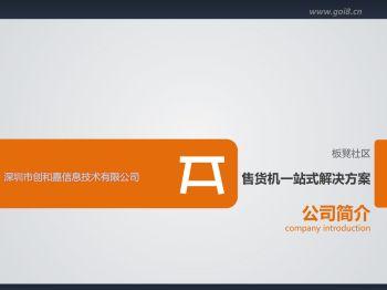 自动售货机,饮料自助售卖机,无人售货机厂家,成人用品自动贩卖机-板凳社区-中国著名售货机品牌电子画册