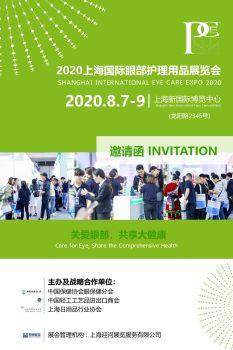 2020上海国际眼部护理用品邀请函电子宣传册
