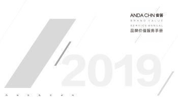 ANDACHN安答品牌价值手册-资产内容服务商 电子书制作软件