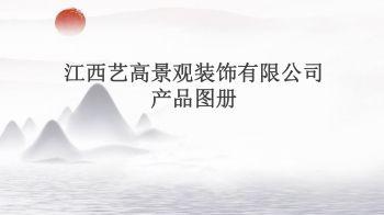 江西艺高景观产品图册17099176869赖经理