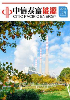 中信泰富能源201911月刊 电子书制作平台