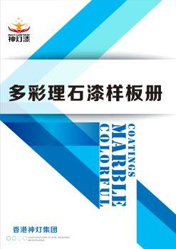 神灯多彩理石漆电子色卡 电子书制作平台