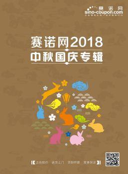 赛诺网 2018 中秋国庆专辑电子宣传册