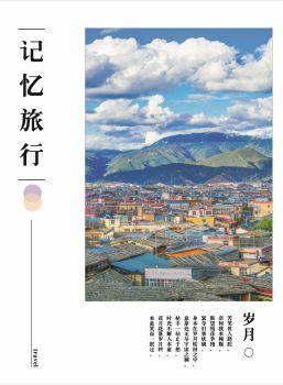 记忆旅行,在线电子相册,杂志阅读发布