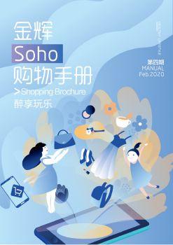 金辉环球广场--金辉 soho购物手册(第四期) 电子书制作软件