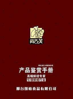 朗怡食品 电子书制作平台