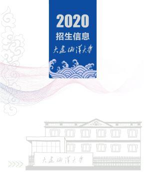 大连海洋大学2020本科招生报考指南电子宣传册