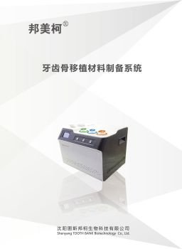 图斯邦柯产品资料 电子书制作软件