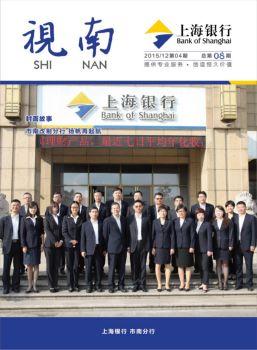 上海銀行期刊雜志