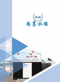 尚享水族宣传画册