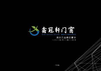 鑫冠轩门窗电子画册