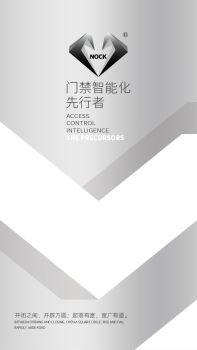 福州赛诺致远门业有限公司电子画册