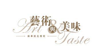 艺术与美味→锦华、华美产品手册 电子书制作软件