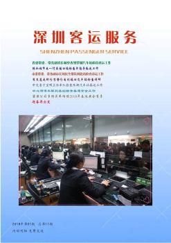 《深圳客运服务》第十一期