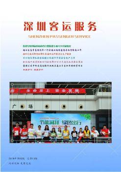 《深圳客运服务》第十三期