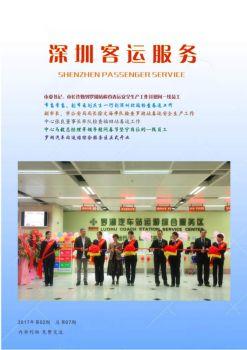 《深圳客运服务》第七期