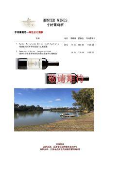 万亨酒庄进口酒类电子宣传册
