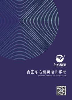 东方精英出国留学电子书
