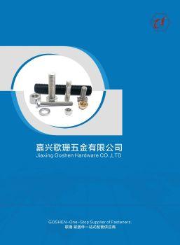 嘉兴歌珊五金有限公司 Jiaxing Goshen Hardware CO LTD电子画册
