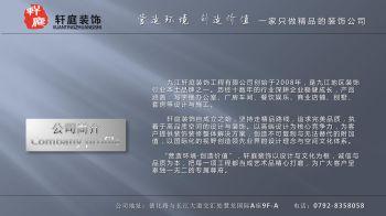 九江轩庭装饰工程有限公司电子画册