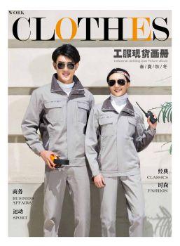 工作服夹克类现货图册一,多媒体画册,刊物阅读发布