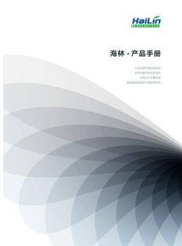 海林产品手册-201902-print