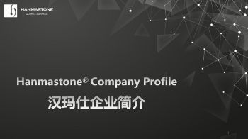 Hanmastone汉玛仕高端石材电子杂志
