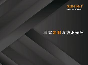 亚高-阳光房篇电子画册