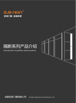 亚高--隔断系列产品图册