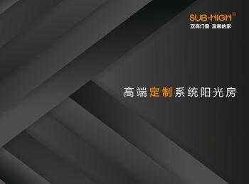 亚高-阳光房篇电子杂志