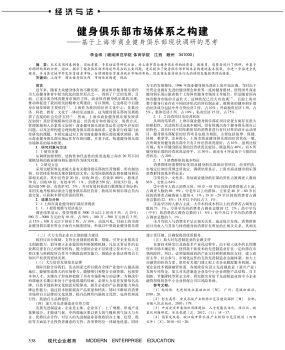 健身俱乐部市场体系之构建--基于上海市商业健身俱乐部现状调研的思考电子宣传册