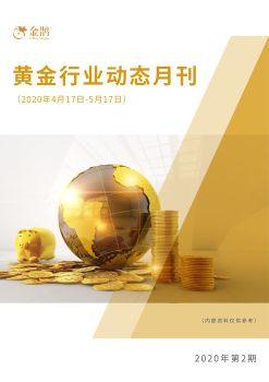 黄金行业动态月刊(2020第2期) 电子书制作软件