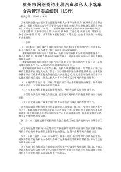 杭州市网络预约出租汽车和私人小客车合乘 管理实施细则(试行)电子书